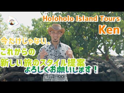 ハワイNo1.オンラインサロンを立ち上げた男★ビタミンハワイ