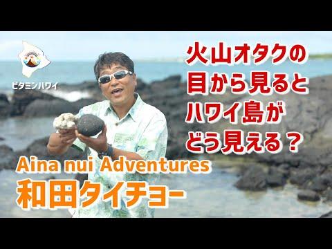 火山オタク和田タイチョーがディープに★ビタミンハワイ