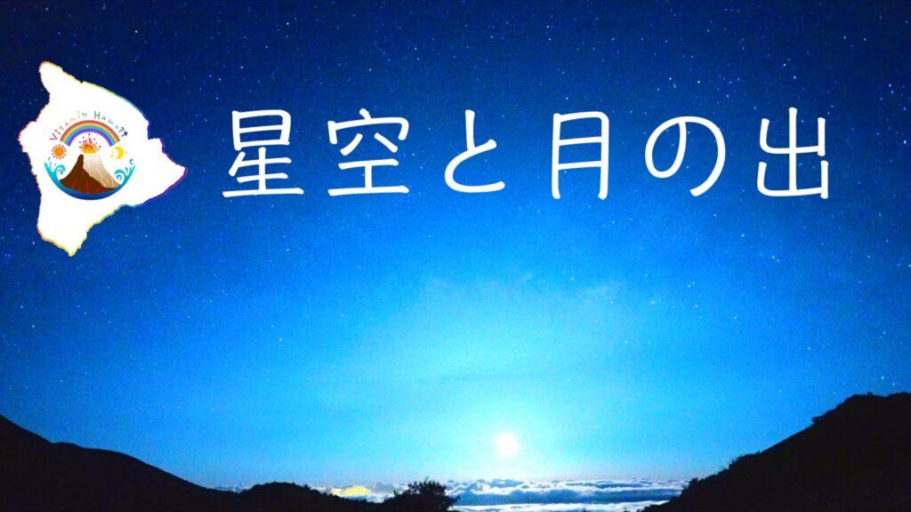 5月ケン動画【星空とムーンライズ】